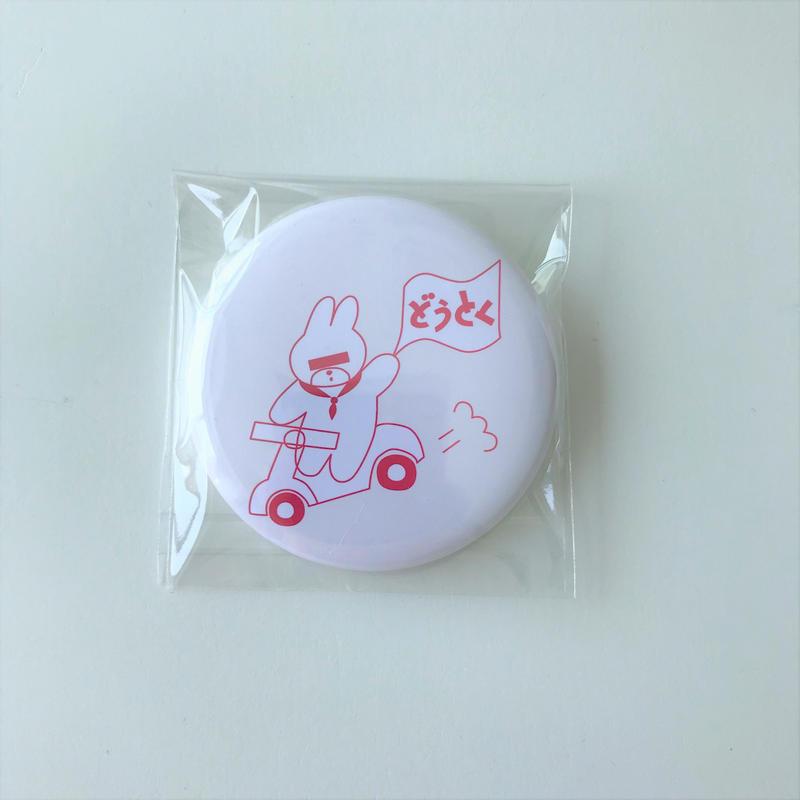 【ペヘモリッケ】「どうとく」缶バッチ /ヤンキー(赤)