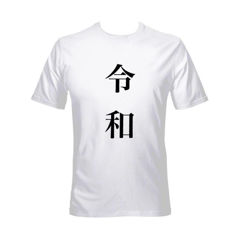 新元号半袖Tシャツ(令和)
