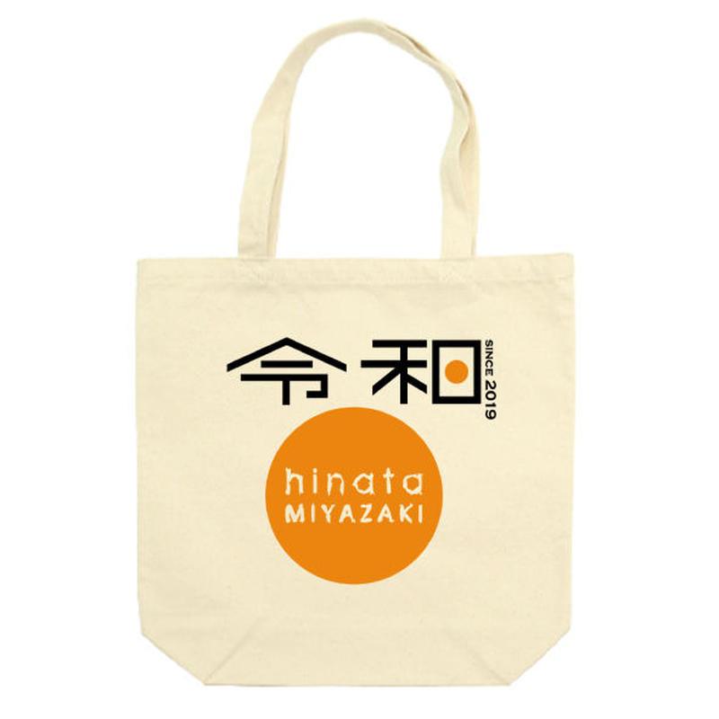 令和・日本のひなた宮崎県トートバッグ