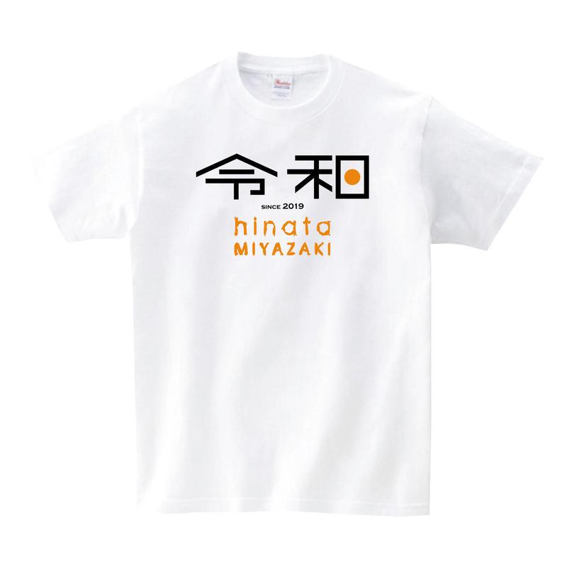 令和×日本のひなた宮崎県Tシャツ