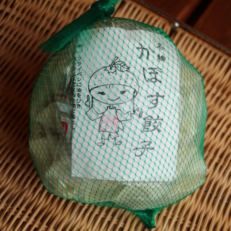 かぼす餃子(20個入り)