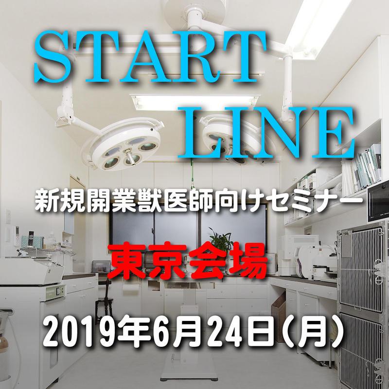 『START LINE』5th Season【皮膚形成①創傷管理】東京:2019年6月24日(月)