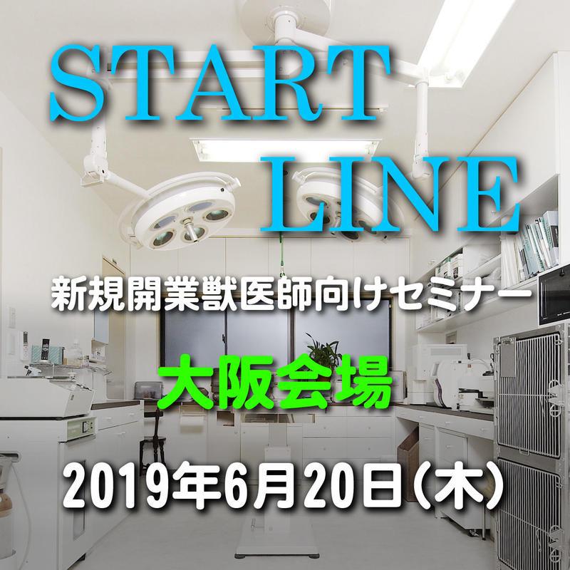 『START LINE』5th Season【皮膚形成①創傷管理】大阪: 2019年6月20日(木)