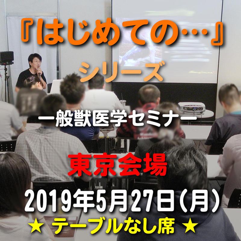 【はじめての肝右区域切除】東京:2019年5月27日(月)テーブルなし席