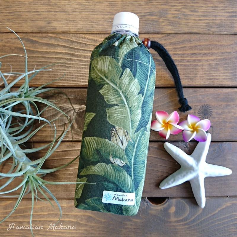 ペットボトルカバー(濃緑バナナリーフ)
