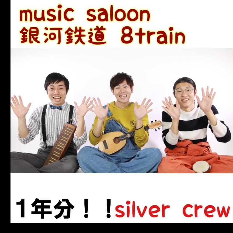 music salon銀河鉄道 8 train silver crew 1年分!!