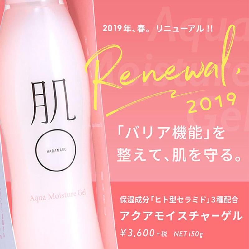 【Renewal】肌○アクアモイスチャーゲル150g