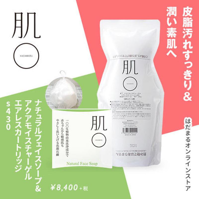 肌〇 皮脂汚れすっきり&【大容量】全身潤い素肌セット