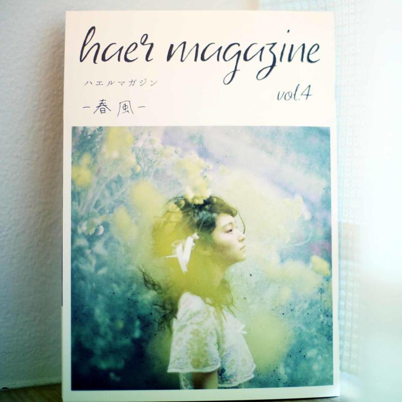 haer magazine ハエルマガジン vol.4〜春風〜