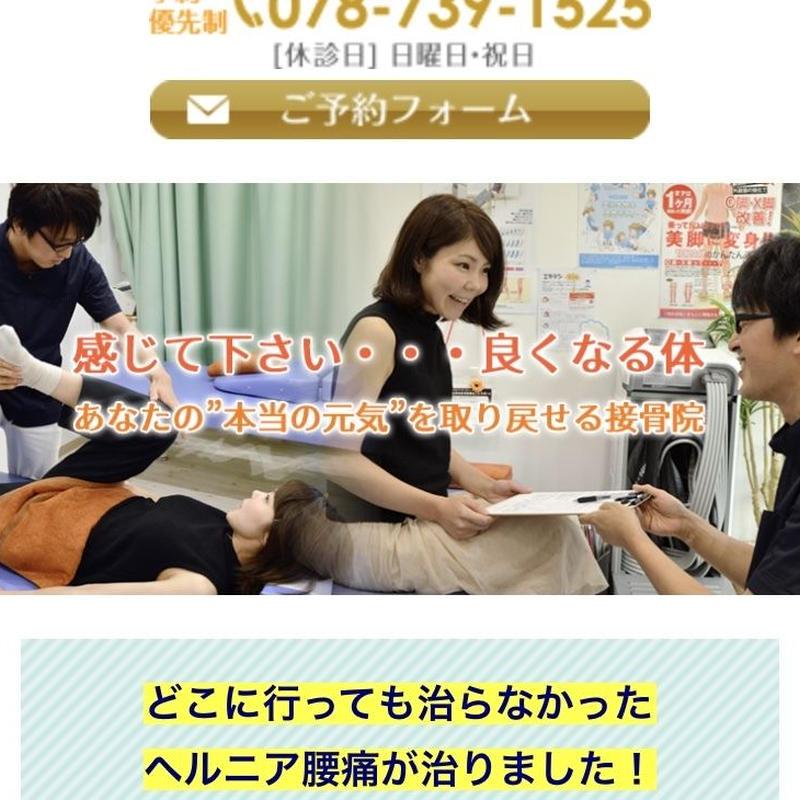 【リンク治療院】 神戸市須磨区   はくの整骨院HPとはくの先生解説ブログ紹介です