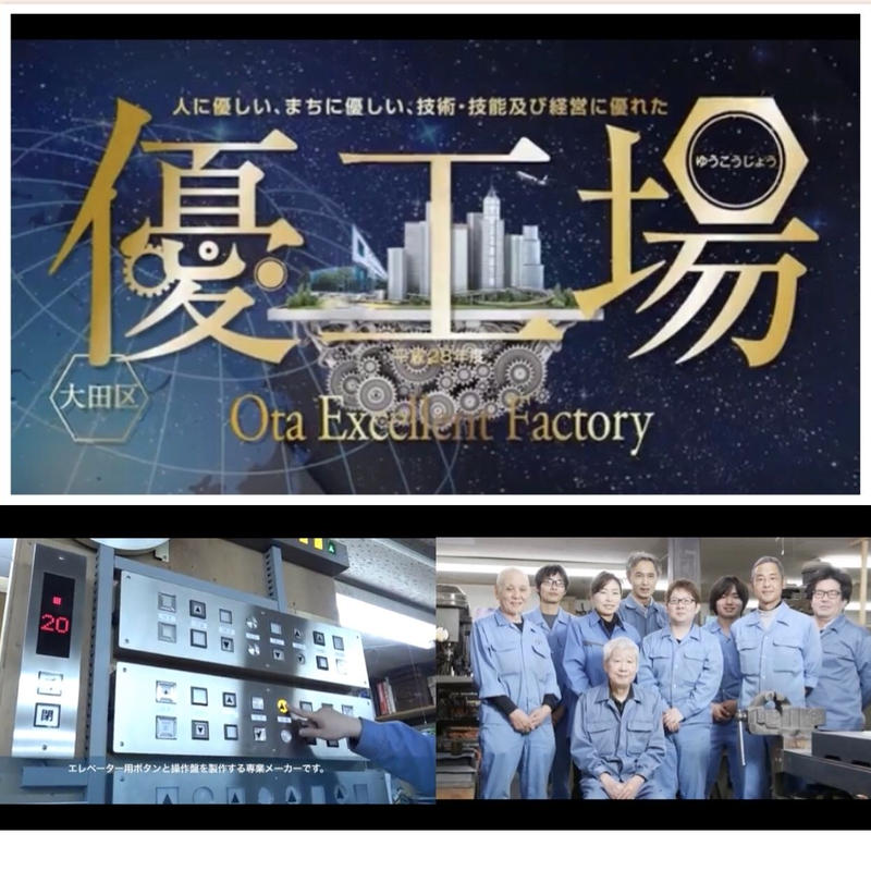 【リンク  企業】大田区の優良企業    大きく見やすい福祉エレベーターボタン(株)オリエンタル工芸社 紹介です