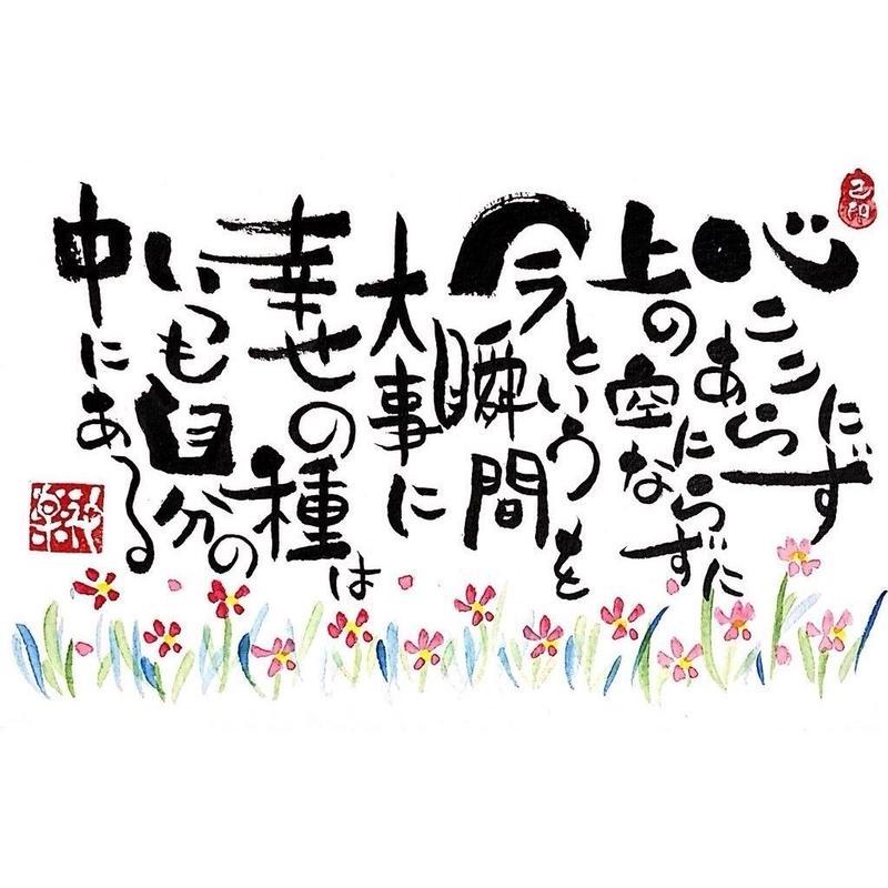 【リンク ワークショップ】絵に描いたような筆書 己書〜おのれしょ〜道場紹介