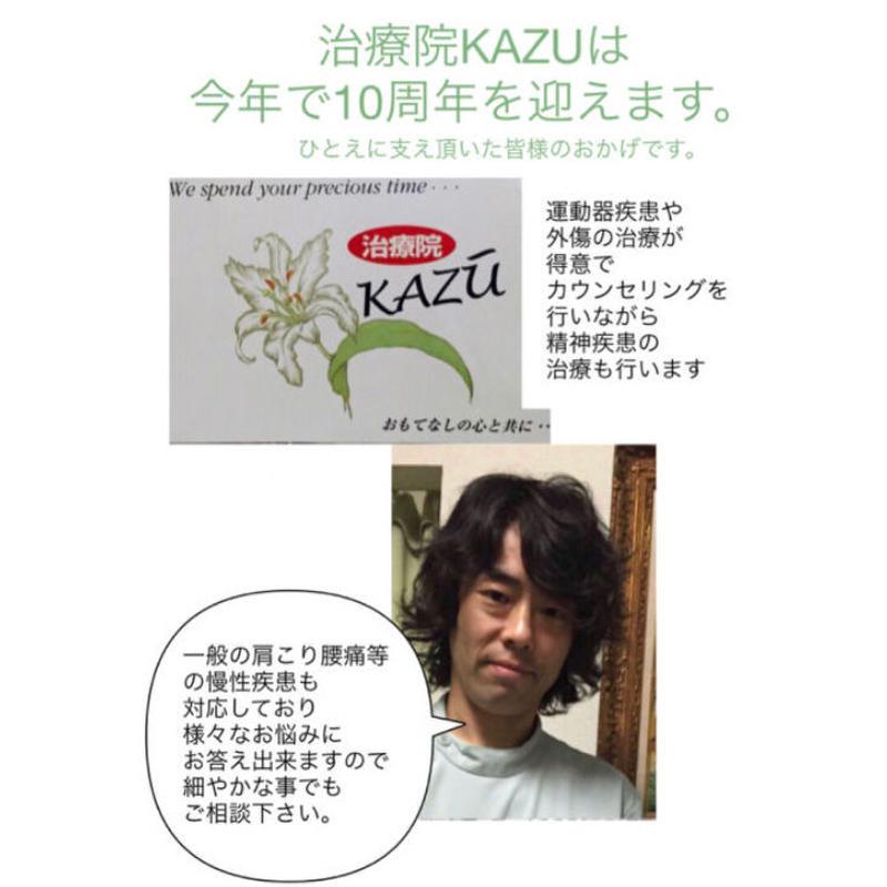 【リンク】更新 大田区  治療院KAZ U メカニズム解説ブログ