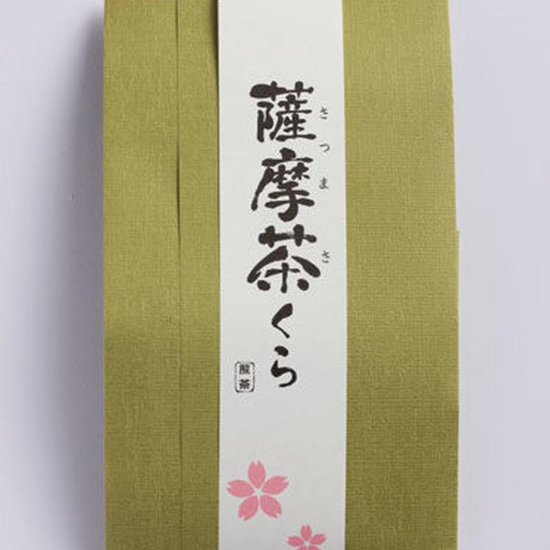 薩摩茶くら 100g