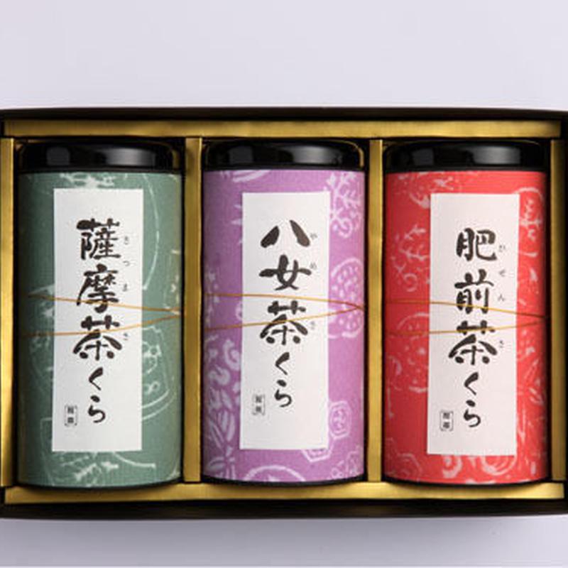 茶くらの贈り物 A-4