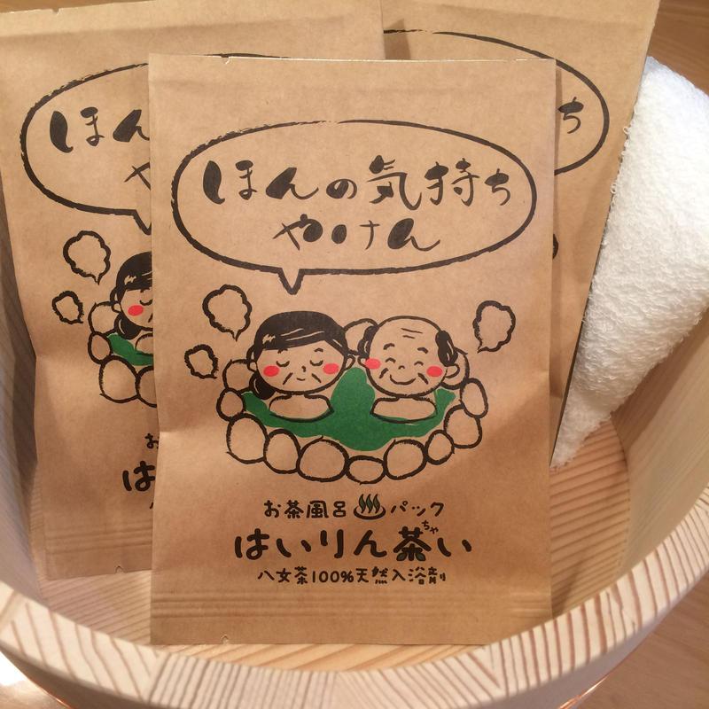 お茶風呂パックはいりん茶い ほんの気持ちけん(入浴剤)