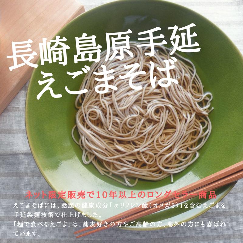 【お歳暮ギフト専用】長崎島原手延べえごまそば1kg(つゆなし)