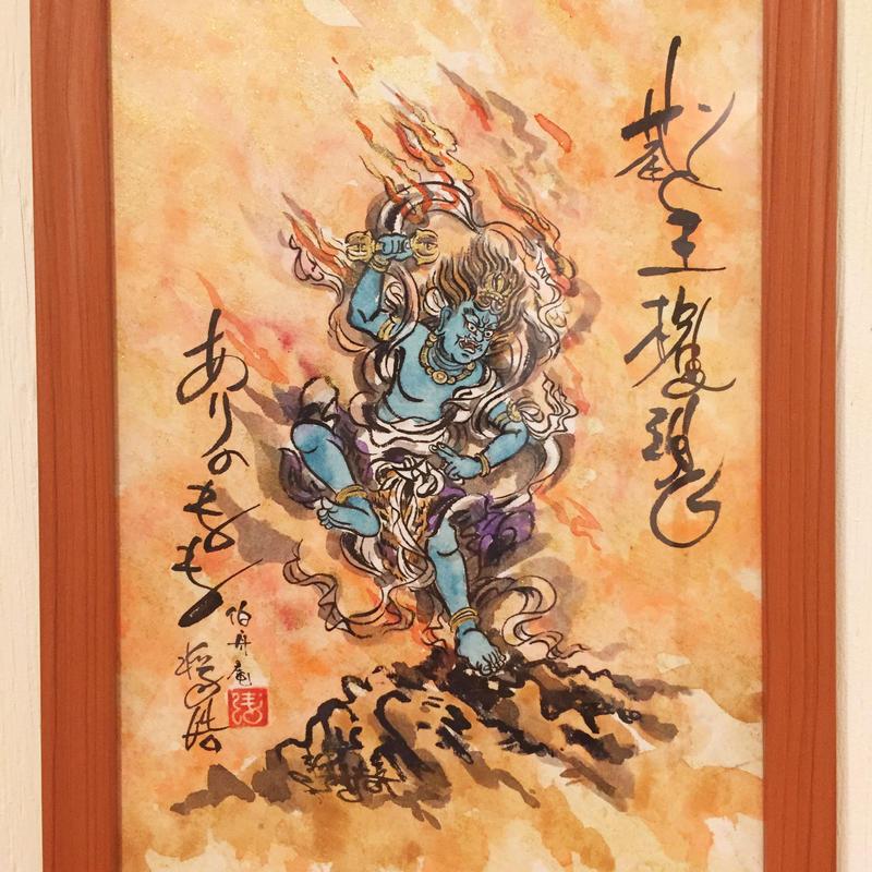 Zao-Gongen Sumi-e Art in Frame 28.5cm × 21cm