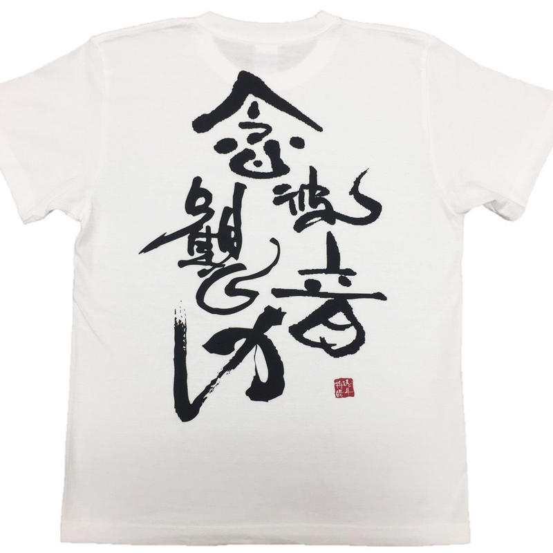 Sanskrit T-shirts Nenpi-Kannon-Riki Buddhism Zen Japanese white Hnadmade
