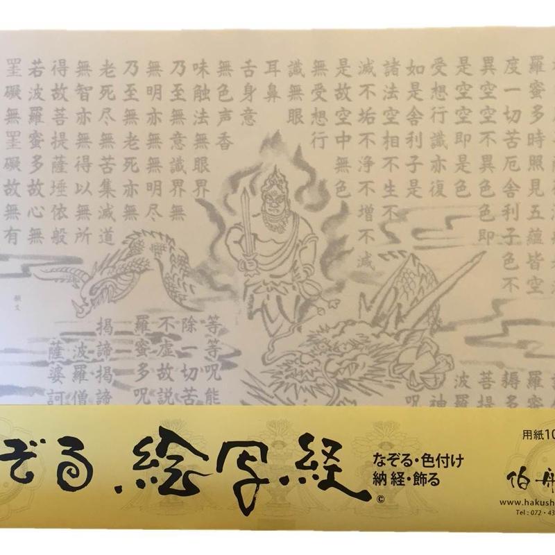 E-shakyo paper 9  Fudo and Dragon