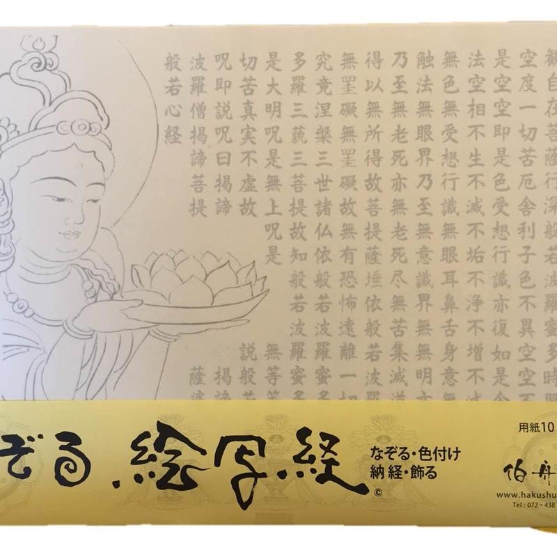 E-shakyo paper 8   Kuyo Bosatsu