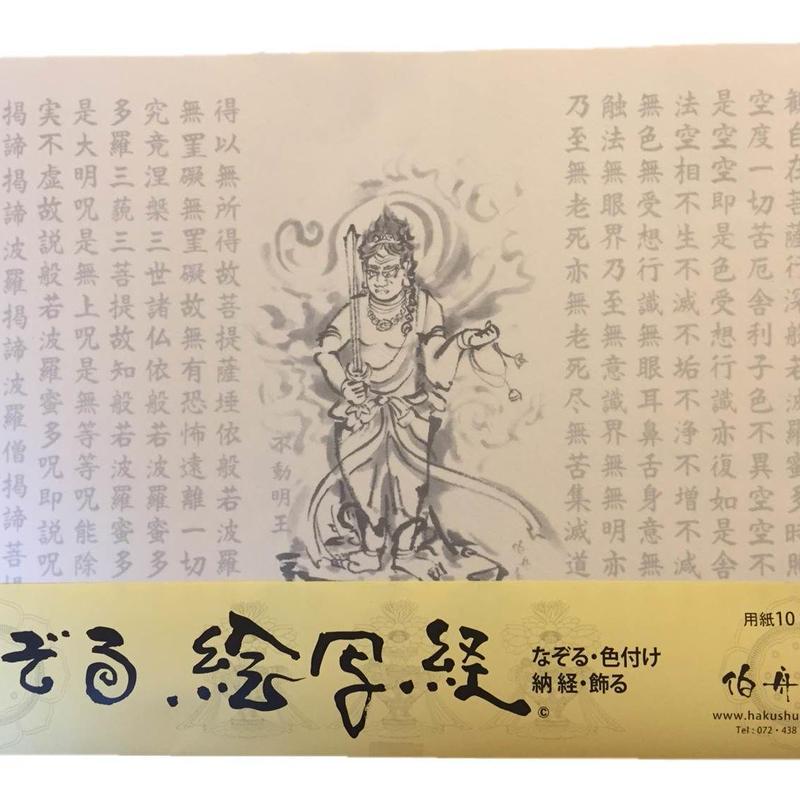 E-shakyo paper 6  Fudo Myo-O  standing