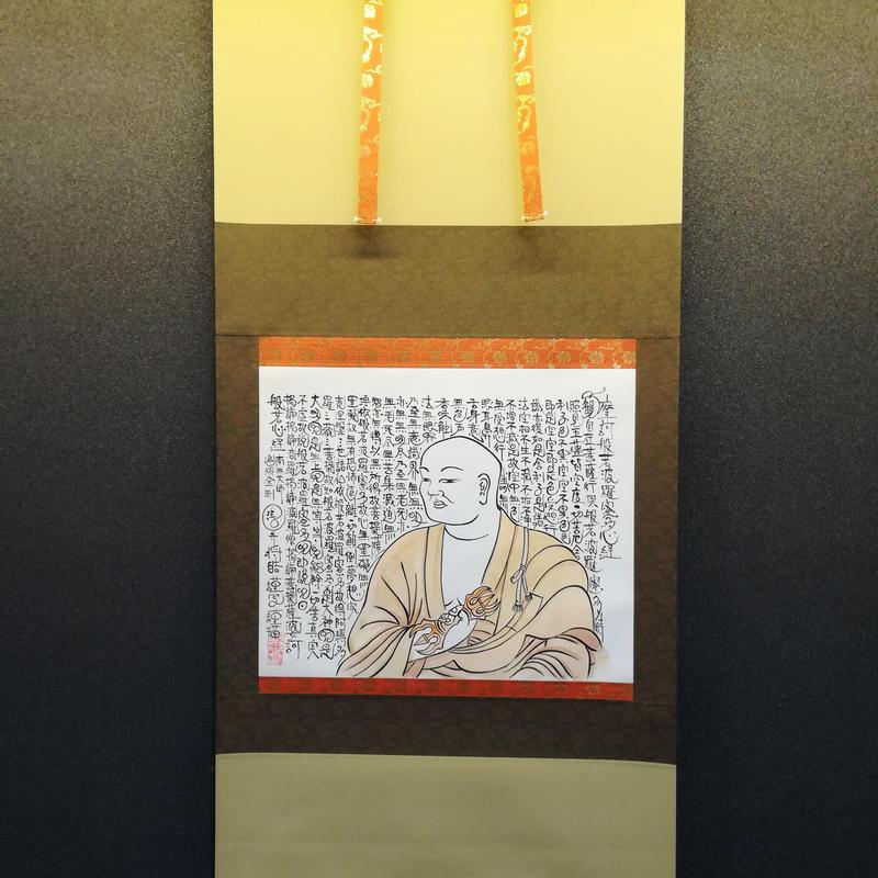 Kobo Daishi Kukai and Shakyo hanging scroll original picture