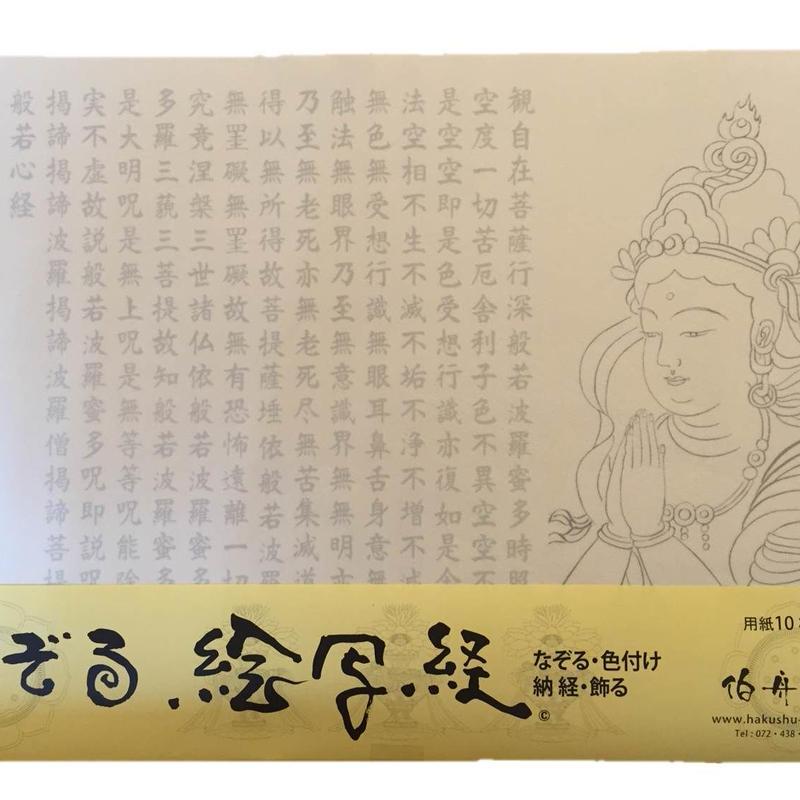 E-shakyo paper 7  Kannon Bosatsu