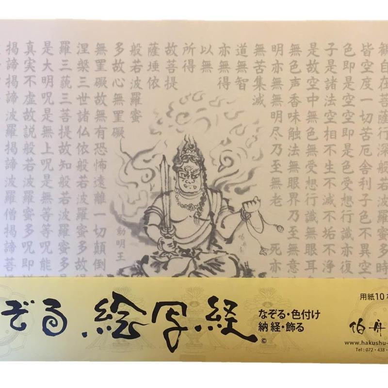 E-shakyo paper 5  Fudo Myo-O  sitting