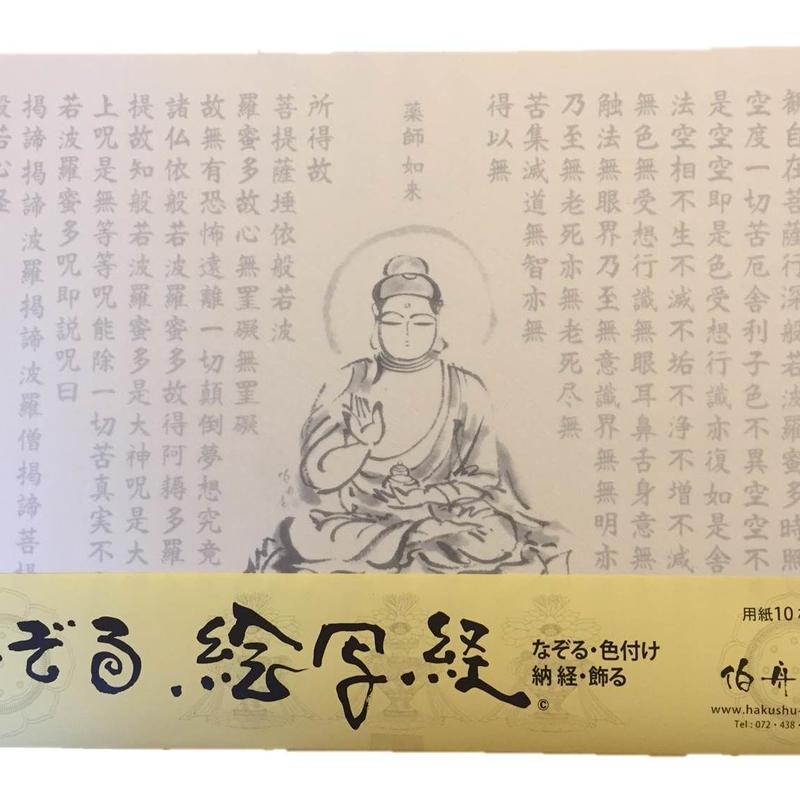 E-shakyo paper 3  Yakushi Nyorai