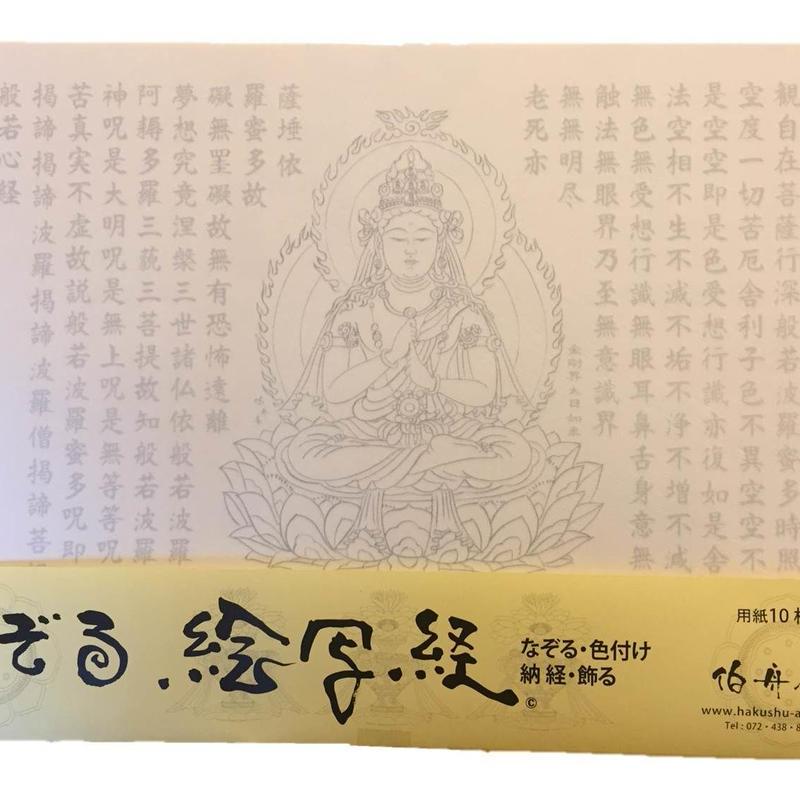 E-shakyo paper 1 Dainichi Nyorai