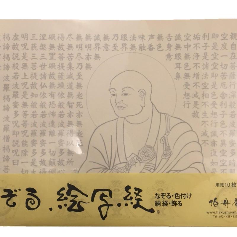 E-shakyo paper 2  Kobo Daishi