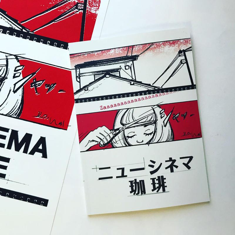 NEW CINEMA COFFEE・ニューシネマ珈琲 新刊漫画ZINE