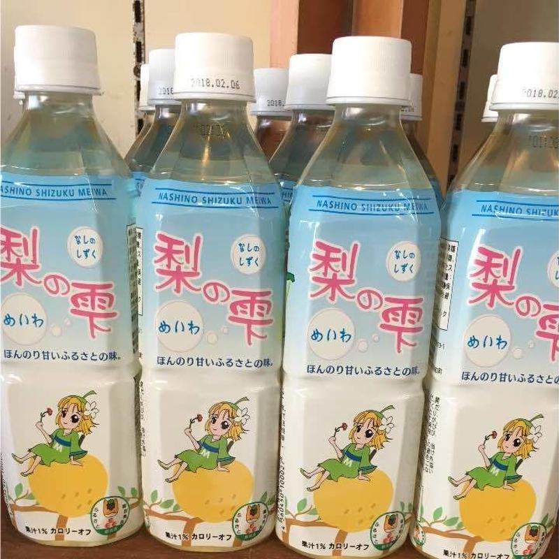 梨の雫 ジュース 4本