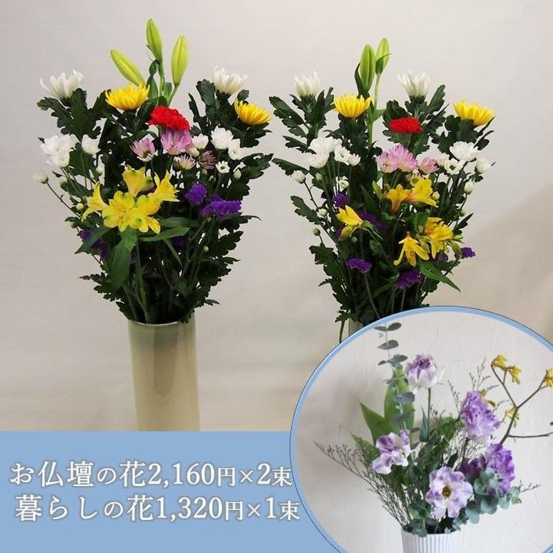 【おまかせ定期便 C+D】お仏壇の花2,160円×2束+暮らしの花1,320円×1束
