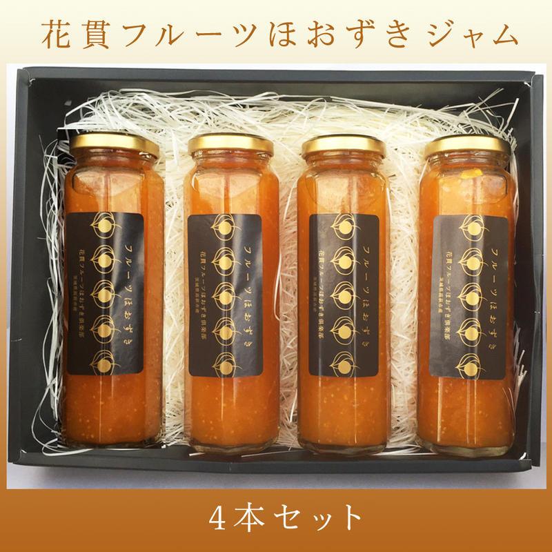 花貫フルーツほおずきジャム(4本セット)