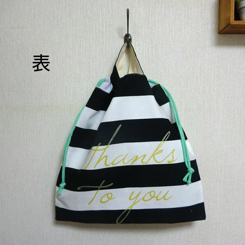 お着替え袋(ボーダー&モンテスラ)