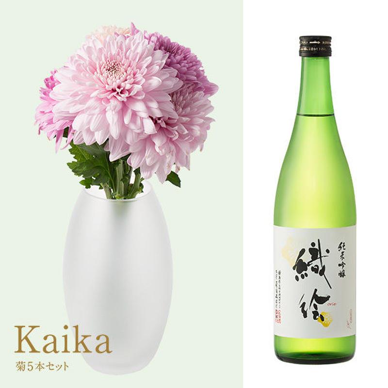 菊と酒 HanaVi -KAIKA-ピンク系×三芳菊【純米吟醸】