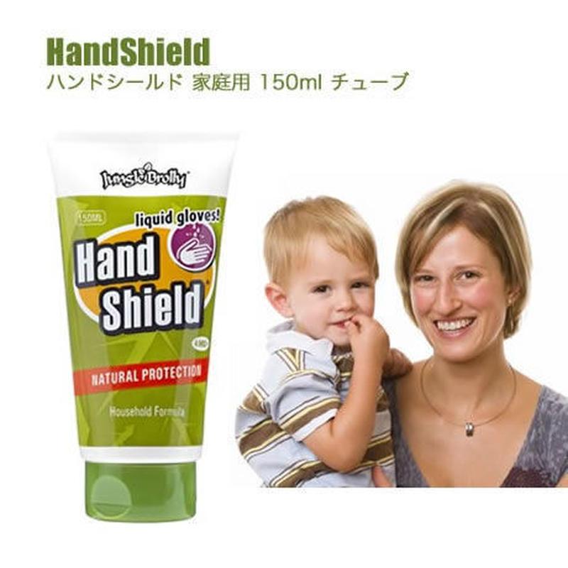 HandShield 家庭用 150ml チューブ