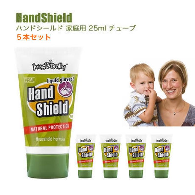 HandShield 家庭用 25ml チューブ 5本セット