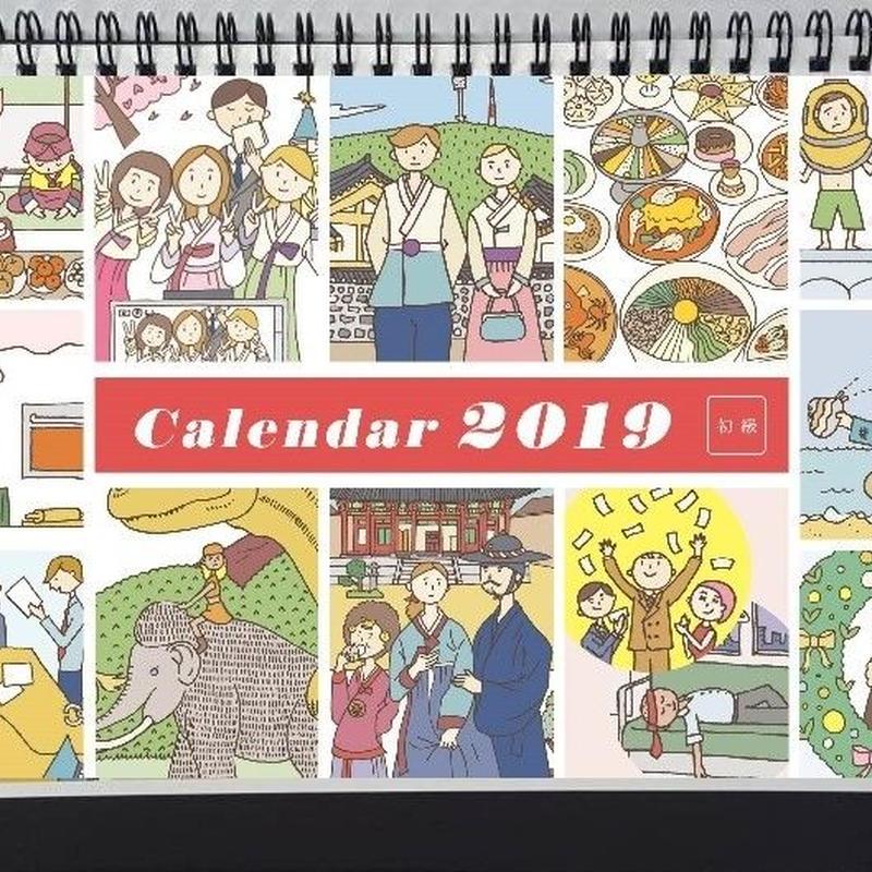 2019年版ハングル月暦 (カレンダー) 卓上(250mm×160mm)