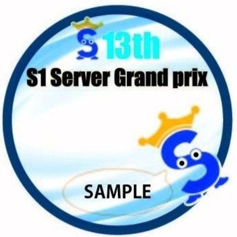 第13回S1サーバーグランプリ地区大会【※備考欄に希望地区名をご記入下さい。】