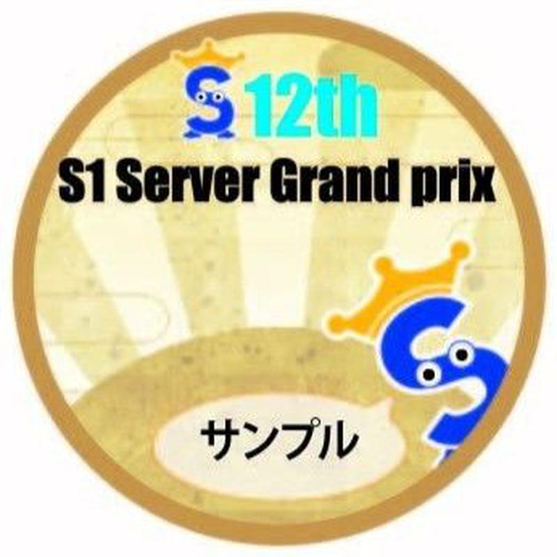 第12回S1サーバーグランプリ地区大会【※備考欄に希望地区名をご記入下さい。】