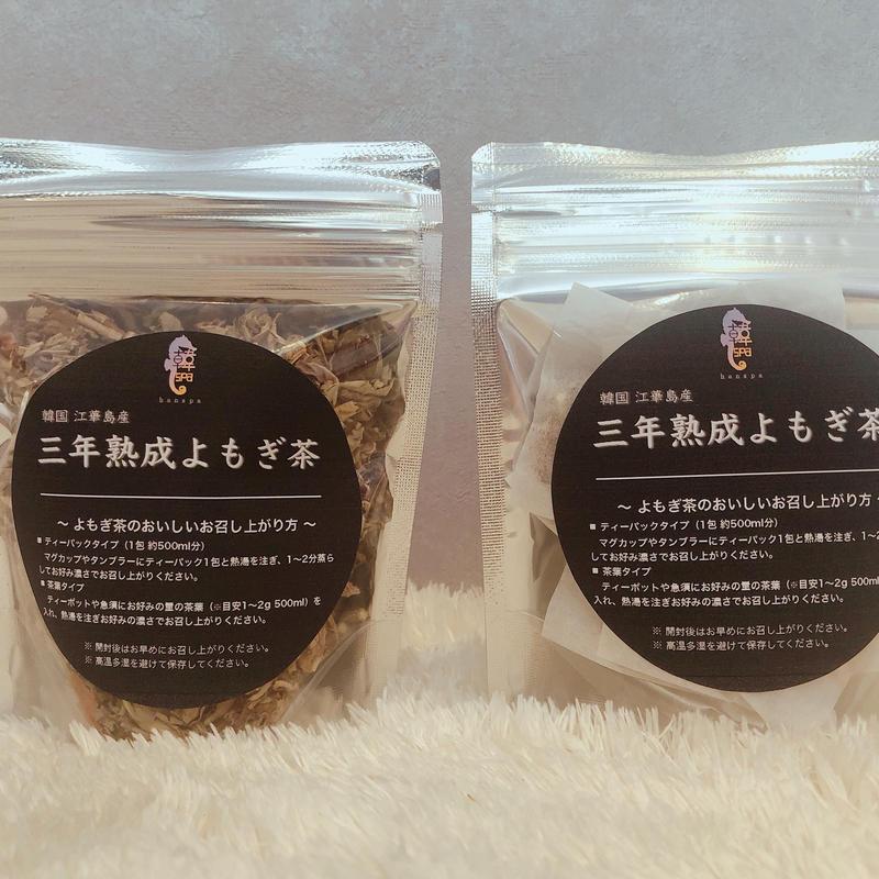 三年熟成よもぎ茶(茶葉25gタイプ)