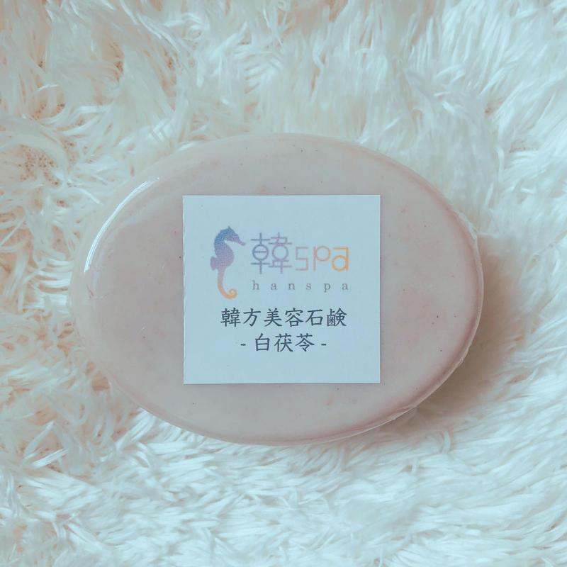 品番 #008 白茯苓(ハーフ)