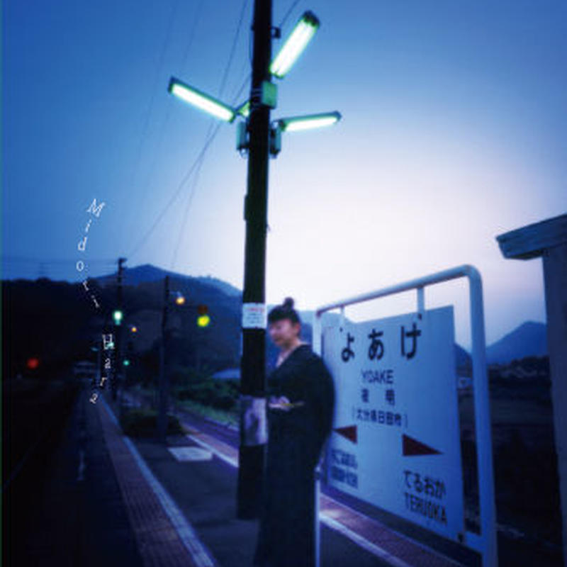 夜明け(HMCD-0002)
