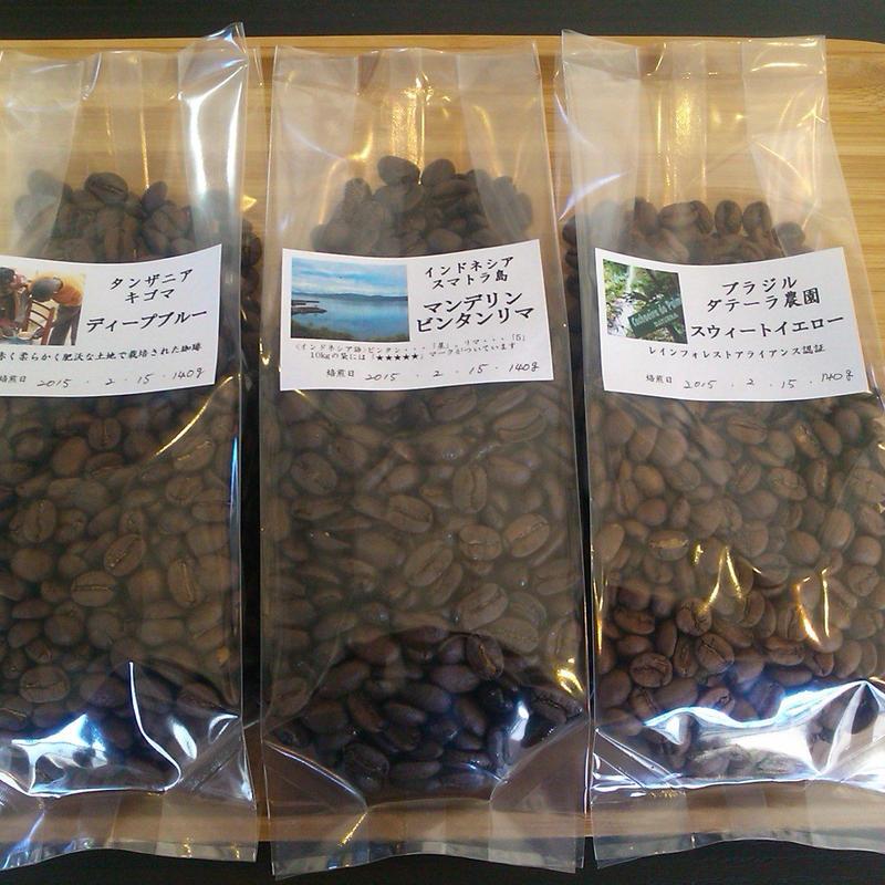 自家焙煎珈琲 高級珈琲豆 マンスリーパック 6回分 120g×高級豆3種×6カ月