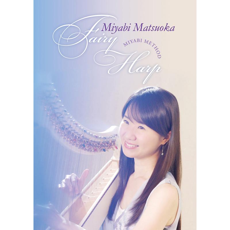 フェアリーハープFairy Harp  Bluray+CD