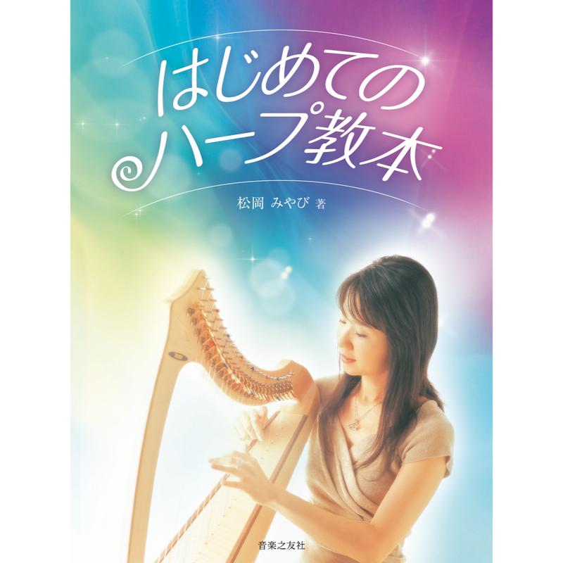 はじめてのハープ教本 MIYABI METHOD music  book