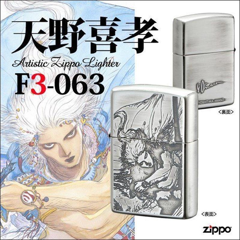 ZIPPO ライター 天野喜孝 F3-063 ファンタジー ジッポ